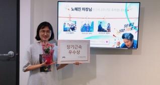 [장기근속자 포상식] 경영지원부 노혜진 차장님! 축하드…